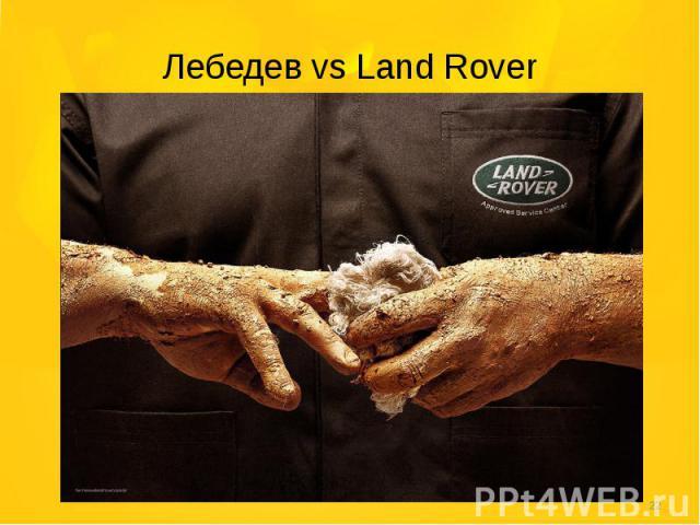 Лебедев vs Land Rover