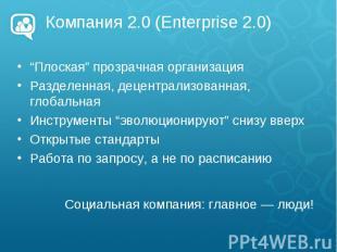 """Компания 2.0 (Enterprise 2.0) """"Плоская"""" прозрачная организация Разделенная, деце"""