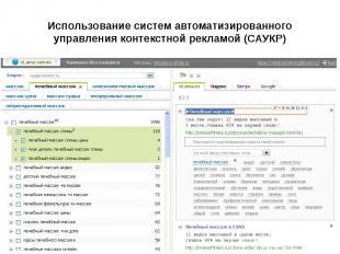Использование систем автоматизированного управления контекстной рекламой (САУКР)