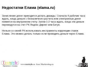Недостатки Елама (elama.ru) Зачисление денег приходится делать дважды. Сначала 4