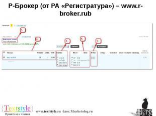 Р-Брокер (от РА «Регистратура») – www.r-broker.rub