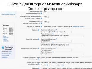 САУКР Для интернет магазинов Apishops Context.apishop.com