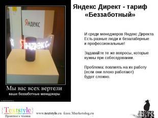 Яндекс Директ - тариф «Беззаботный»