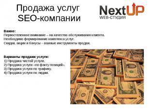 Продажа услуг Продажа услуг SEO-компании