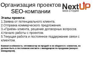 Организация проектов SEO-компании Организация проектов SEO-компании