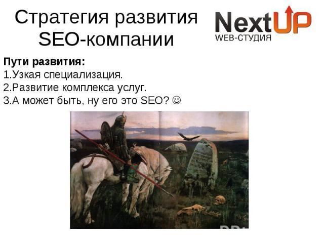Стратегия развития SEO-компании Стратегия развития SEO-компании