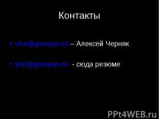 che@groupon.ru – Алексей Черняк join@groupon.ru - сюда резюме