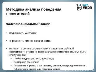 Подготовительный этап: подключить WebVisor определить бизнес-задачи сайта назнач