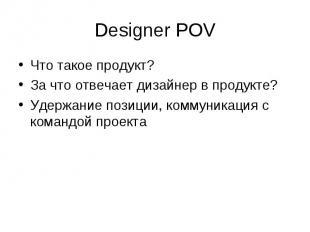 Что такое продукт? Что такое продукт? За что отвечает дизайнер в продукте? Удерж