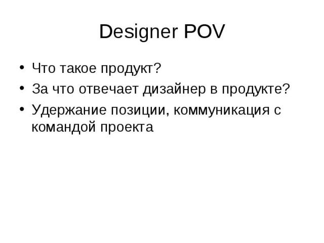 Что такое продукт? Что такое продукт? За что отвечает дизайнер в продукте? Удержание позиции, коммуникация с командой проекта