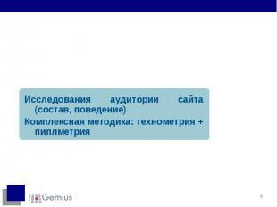 Исследования аудитории сайта (состав, поведение) Исследования аудитории сайта (с