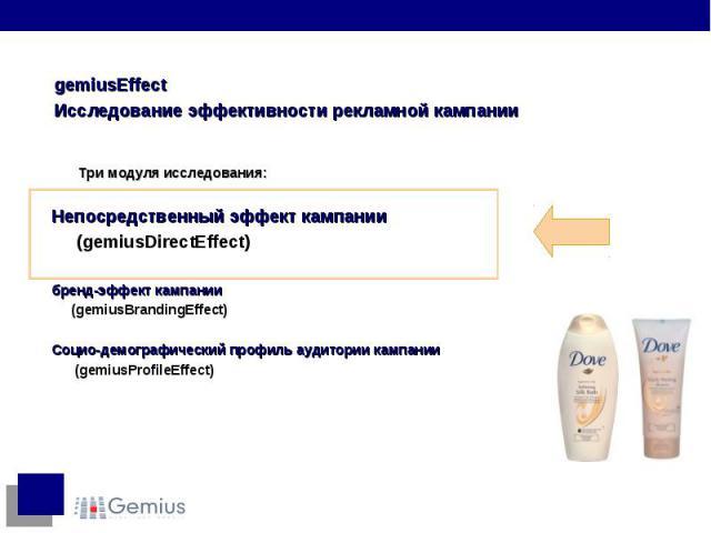 Три модуля исследования: Три модуля исследования: Непосредственный эффект кампании (gemiusDirectEffect) бренд-эффект кампании (gemiusBrandingEffect) Социо-демографический профиль аудитории кампании (gemiusProfileEffect)