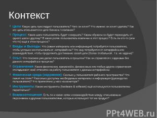 Контекст Цели: Какую цель преследуют пользователь? Чего он хочет? Что именно он