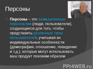 Персоны Персоны – это вымышленные персоналии (люди, пользователи), создающиеся д