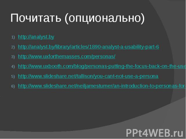 Почитать (опционально) http://analyst.by http://analyst.by/library/articles/1890-analyst-a-usability-part-6 http://www.uxforthemasses.com/personas/ http://www.uxbooth.com/blog/personas-putting-the-focus-back-on-the-user/ http://www.slideshare.net/ta…