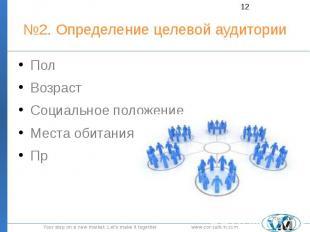 №2. Определение целевой аудитории Пол Возраст Социальное положение Места обитани