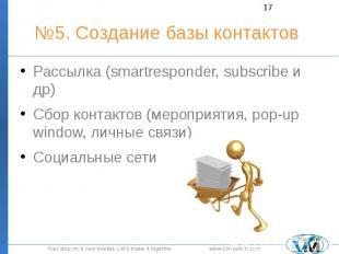 №5. Создание базы контактов Рассылка (smartresponder, subscribe и др) Сбор конта