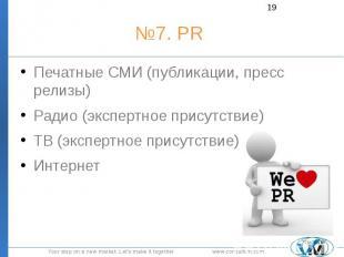 №7. PR Печатные СМИ (публикации, пресс релизы) Радио (экспертное присутствие) ТВ
