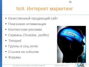 №9. Интернет маркетинг Качественный продающий сайт Поисковая оптимизация Контекс