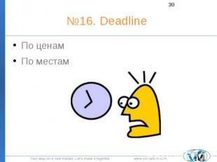 №16. Deadline По ценам По местам