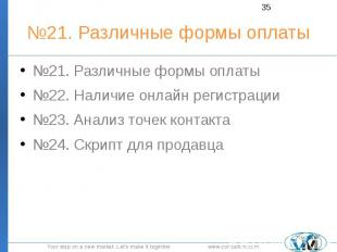 №21. Различные формы оплаты №21. Различные формы оплаты №22. Наличие онлайн реги