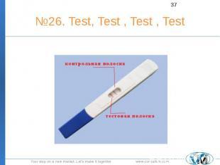 №26. Test, Test , Test , Test