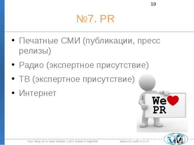 №7. PR Печатные СМИ (публикации, пресс релизы) Радио (экспертное присутствие) ТВ (экспертное присутствие) Интернет