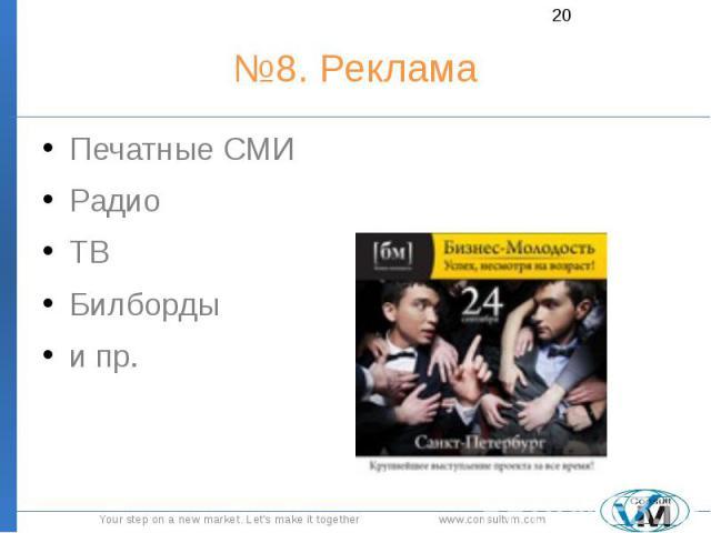 №8. Реклама Печатные СМИ Радио ТВ Билборды и пр.