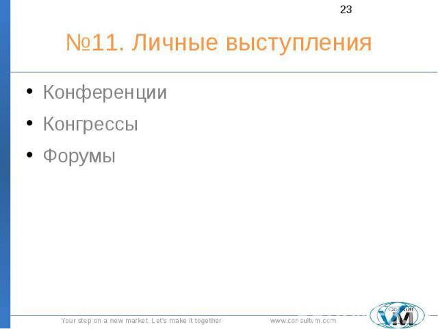 №11. Личные выступления Конференции Конгрессы Форумы