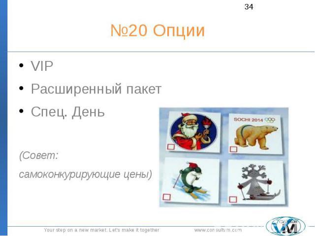 №20 Опции VIP Расширенный пакет Спец. День (Совет: самоконкурирующие цены)