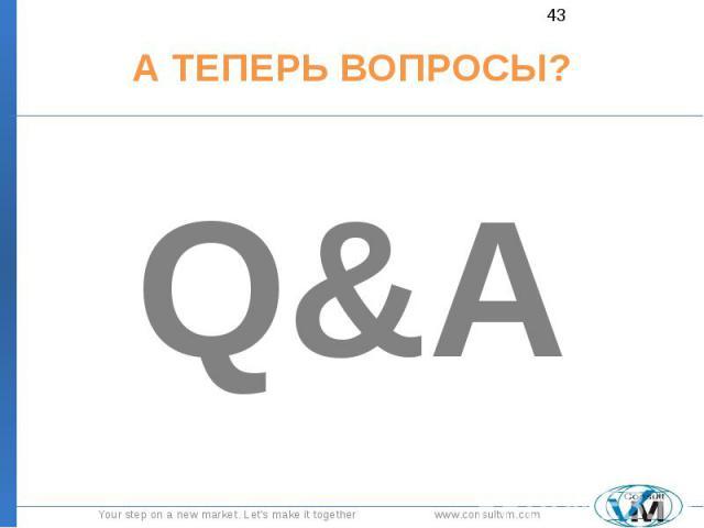 А ТЕПЕРЬ ВОПРОСЫ? Q&A