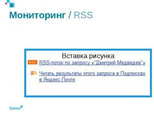 Мониторинг / RSS