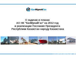 Астана, февраль 2012 г.