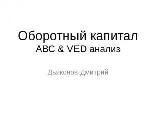 Оборотный капитал ABC & VED анализ Дьяконов Дмитрий