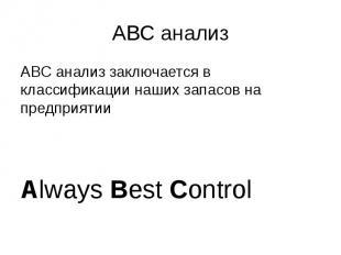 ABC анализ ABC анализ заключается в классификации наших запасов на предприятии A
