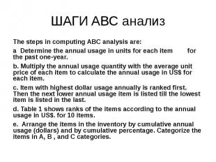 ШАГИ ABC анализ The steps in computing ABC analysis are: a Determine the annual