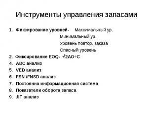 Инструменты управления запасами Фиксирование уровней- Максимальный ур. Минимальн