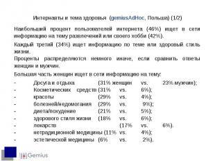 Наибольший процент пользователей интернета (46%) ищет в сети информацию на тему