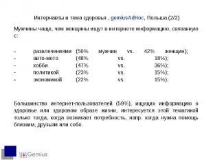 Мужчины чаще, чем женщины ищут в интернете информацию, связанную с: Мужчины чаще