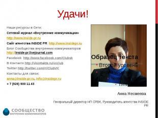 Удачи! Наши ресурсы в Сети: Сетевой журнал «Внутренние коммуникации» http://www.