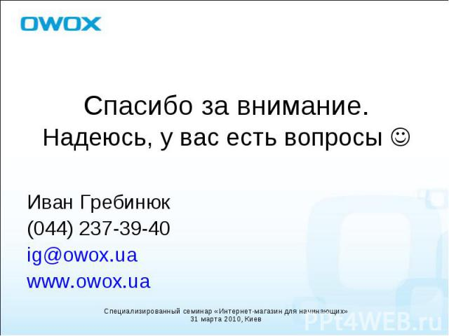 Иван Гребинюк Иван Гребинюк (044) 237-39-40 ig@owox.ua www.owox.ua