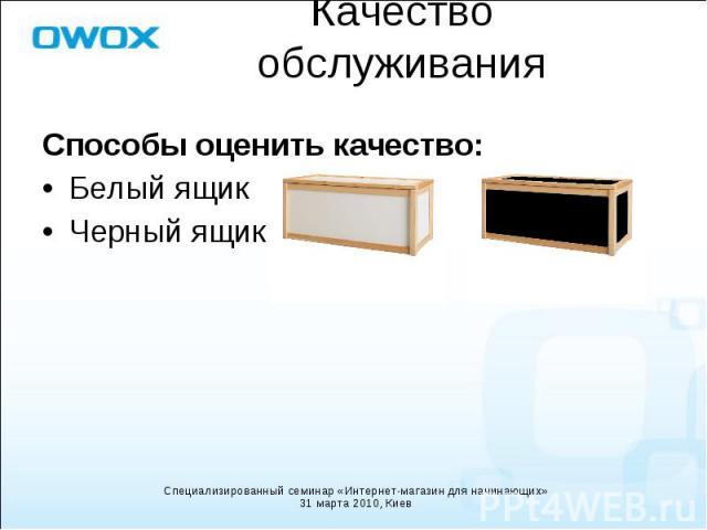Способы оценить качество: Способы оценить качество: Белый ящик Черный ящик