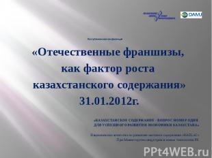 Республиканская конференция «Отечественные франшизы, как фактор роста казахстанс