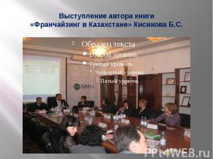 Выступление автора книги «Франчайзинг в Казахстане» Кисикова Б.С.