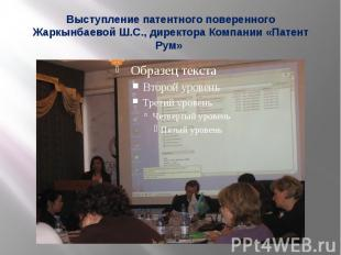 Выступление патентного поверенного Жаркынбаевой Ш.С., директора Компании «Патент