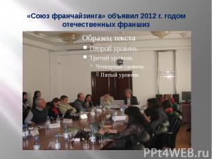 «Союз франчайзинга» объявил 2012 г. годом отечественных франшиз