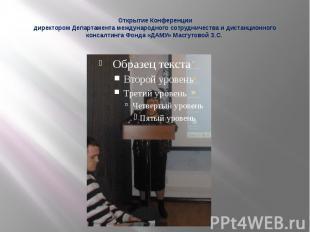 Открытие Конференции директором Департамента международного сотрудничества и дис