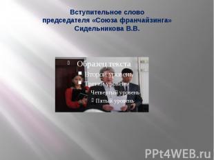 Вступительное слово председателя «Союза франчайзинга» Сидельникова В.В.