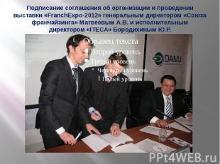 Подписание соглашения об организации и проведении выставки «FranchExpo-2012» ген