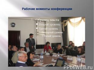 Рабочие моменты конференции